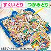 駄菓子&小粒宝石キャンディすくいどり&つかみどりプレゼント(約100名様用)