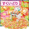 NEWフルーツ味ラムネすくいどりプレゼント(約100名様用)