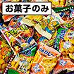 駄菓子いろいろお菓子のみ(100名様用)