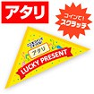 エコスクラッチ三角くじ(あたり)