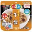 マジックライス 2WAYタイプ (牛飯)