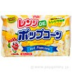レンジDEポップコーン(スイート味)