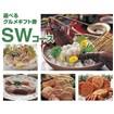 グルメギフト券 SWコース 上代¥16000