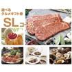 グルメギフト券 SLコース 上代¥21000