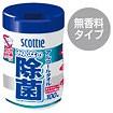 【scottie】スコッティアルコールタオル みんなの除菌