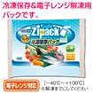 ピロージパック 冷凍保存パック(3枚入)