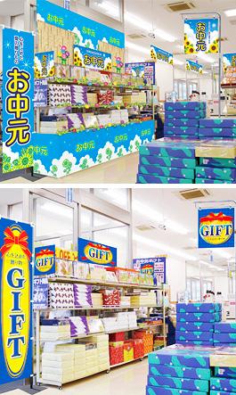 夏のギフト、お中元POPツール展開写真
