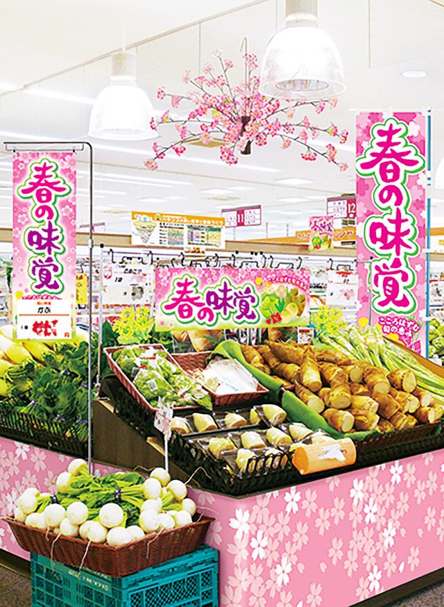 春の味覚POPツール展開写真
