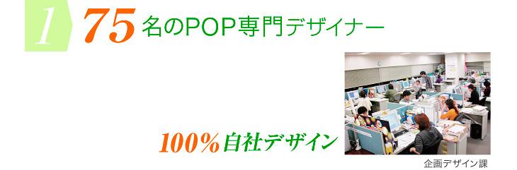 75名のPOP専門デザイナー100%自社デザイン