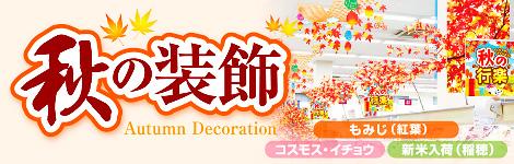 秋の装飾販促特集を見る