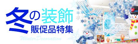 冬の装飾販促特集を見る