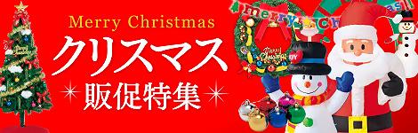 クリスマス装飾販促特集を見る